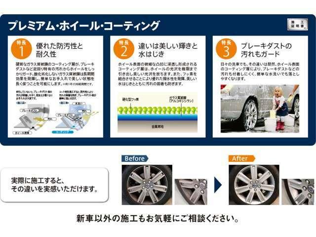 Bプラン画像:輸入車はどんなにお車を綺麗にしていてもブレーキを踏めば踏むほど、ブレーキダストによりホイールが真っ黒になっていきます。その汚れからホイールを保護し、また洗車の際汚れを落としやすくいたします。