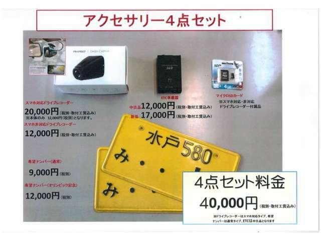 Bプラン画像:ドライブレコーダー,マイクロSDカード,ETC,希望ナンバー / 装備内容備考:ドライブレコーダー(新品)+マイクロSDカード(新品)+ETC+希望ナンバー、4点で40,000円(税別)にてセット販売いたします!