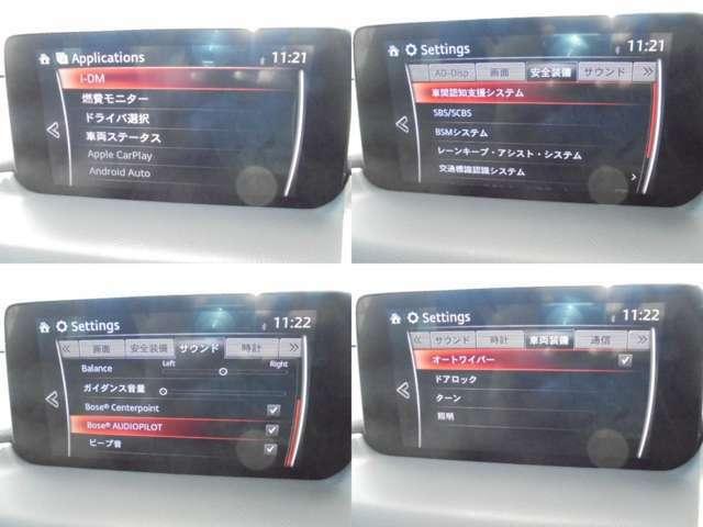 マツダの運転支援システムの各種(^^♪ Bose10スピーカーシステム搭載!