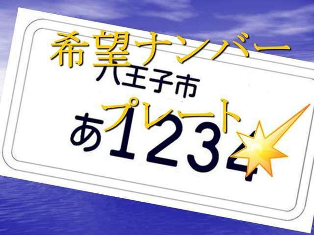 Aプラン画像:お好きな数字を愛車のナンバーに取得をして販売、させていただくプランとなります。※人気の数字等は、お時間がかかる場合がございます。