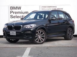 BMW X3 xドライブ20d Mスポーツ ディーゼルターボ 4WD ハイラインPKG セレクトPKG 20インチAW