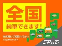 北海道から沖縄まで日本全国のお客様への販売・納車が可能です。遠方のお客様でも出来る限りのご要望にお応え出来る様、スタッフ一同心がけております。 ※運搬料金と名義変更料金をお知らせいたします。