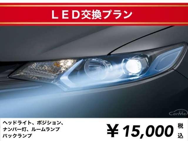 Aプラン画像:LEDセット(ヘッドライト、ポジション、ナンバー灯、ルームランプ、バックランプ)