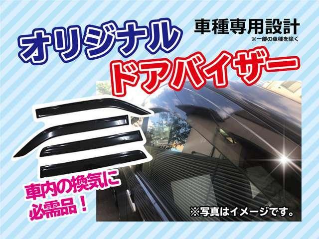 オリジナルドアバイザー。車種専用設計だから安心のフィット感!