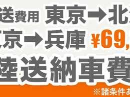 欲しいミニが地元にない…陸送費が高く躊躇している…東京まで引取に行けない…でも大丈夫!イールなら全国陸送費用無料!陸送業者がご自宅までお届けするので安心安全です!※諸条件あり/詳しくはお問合せ下さい