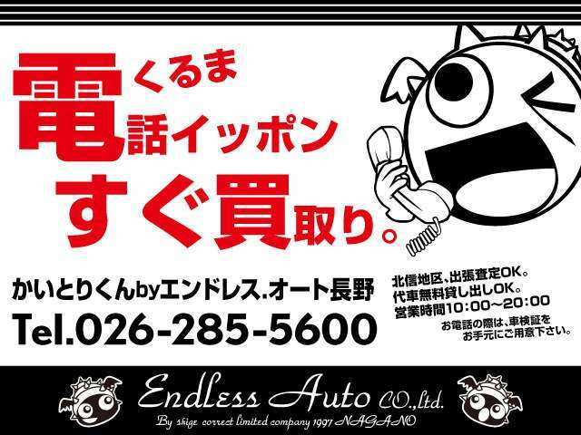 Aプラン画像:買取価格に自信あり!!お車の売買全てお任せください☆