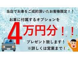 11/30までご成約頂きましたお客様限定!オプション4万円プレゼント!!この機会をお見逃しなく!!!※他のクーポンとの併用は出来ません。