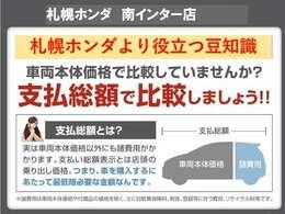 ☆総額表示掲示店☆札幌市厚別区大谷地東大きなホンダの看板が目印です