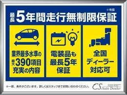 ★最長5年間走行距離無制限保証をご用意★お住まいが遠方でもご安心下さい!万一の際の保証修理は、全国のディーラー及び認証工場でご対応可能です!
