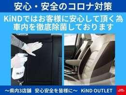 安心安全のコロナ対策を実施致しております!展示車両の車内は勿論、店内換気・テーブル等よく触れる箇所は除菌致しております。また、店内にアルコールハンドウォッシュのご用意も御座いますのでご安心下さい。