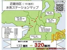 水素ステーションは大阪の中心から40km圏内9件!更に140km圏内9件ございます!最新のT-コネクトナビには、ステーションリストがあり目的地検索で補給ポイントが分かるから安心でとっても便利です。