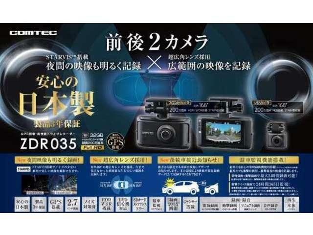 Bプラン画像:コムテック ドライブレコーダー ZDR-035 前後2カメラ 前後 Full HD 200万画素、前後2カメラにより走行時、駐車監視中も前方/後方を録画。