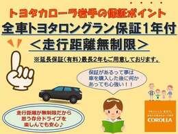 当社のお車は全車保証付!一年/走行距離無制限のロングラン保証付で安心!