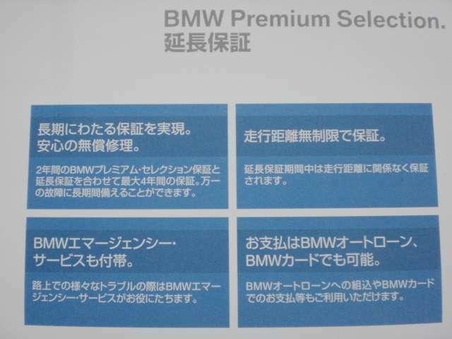 Aプラン画像:磨き抜かれた品質のBMWプレミアム・セレクションに「延長保証」という安心をプラス♪「BMWプレミアム・セレクション延長保証」は、大切な愛車に安心・快適にお乗りいただくためのサポートプログラムです!!