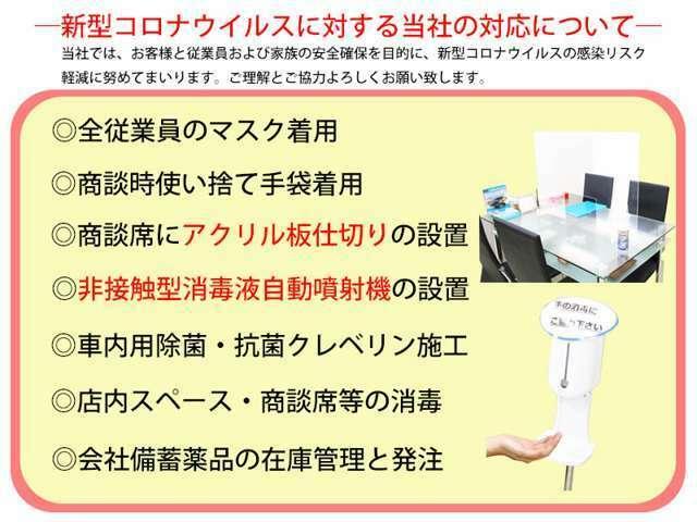 当社ではマスク着用の接客、ならびに店舗の除菌対策を行っております。自動消毒ディスペンサーもご用意しておりますので、安心してご来店ください。