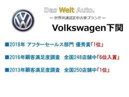 Volkswagen下関のご紹介。
