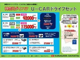 神奈川ダイハツU-CARドライブセットでオリジナルの1台を!