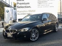 BMW 3シリーズツーリング 320d Mスポーツ オプション19AW ACC LED HDDナビ