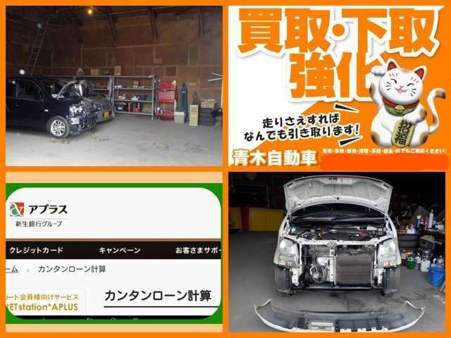 入荷車両は一台一台整備をしてから掲載しています!クルマの事を解っていますから、良い所悪い所全部お伝えしています、正直販売がモットーです♪ ◆オートローンの取り扱い御座います。