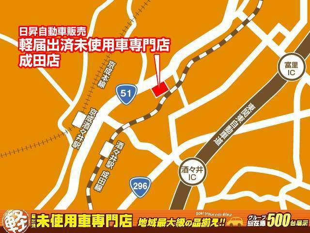 最寄り駅は京成・JR酒々井駅です。お迎えに上がりますので、ご希望の方はお申し付けください。