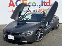 BMW i8 の中古車 ベースモデル 愛媛県松山市 867.0万円