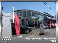 ■北関東初のアウディ認定中古車専門店です。正規ディーラーが高品質を約束する保証付き車両を展示しております。