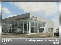 新車、中古車購入、アフターメンテナンス、アウディのことでしたら、アウディ柏の葉にご相談ください。