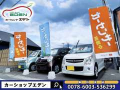 当店は軽自動車から輸入車まで、幅広い在庫ラインナップを取り揃えております!また注文販売も致します!お気軽にご相談下さい!