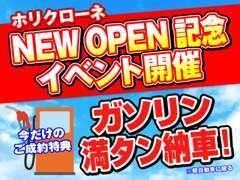 新規OPENフェア開催中!期間限定のお値打価格&ご成約特典付き!