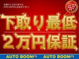 ☆☆只今キャンペーン中☆☆下取り最低2万円保証を実施しております(^◇^)この機会に是非!!