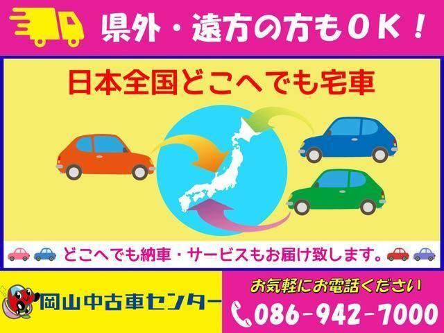 県外のお客様も【ご自宅まで納車可能】写真、鑑定時の鑑定記録も添付してご説明します。お車状態・金額を明快にし中古車の不安を解消出来るように心がけております。ご安心して岡山中古車センターににお任せ下さい。