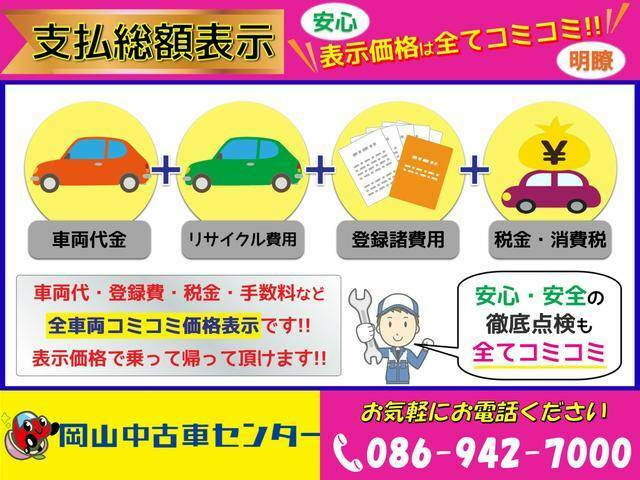 当店ではお客様に【安心してご購入いただけるよう】全車支払総額を表示して販売しております。車両代・税金・登録費等すべて含んだ価格でご購入いただけます。(他府県の登録は別途費用が必要となります)