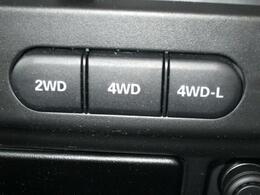 パートタイム4WD 道路状況等によって2WD/4WD/4WD-Lへの切り替えができます