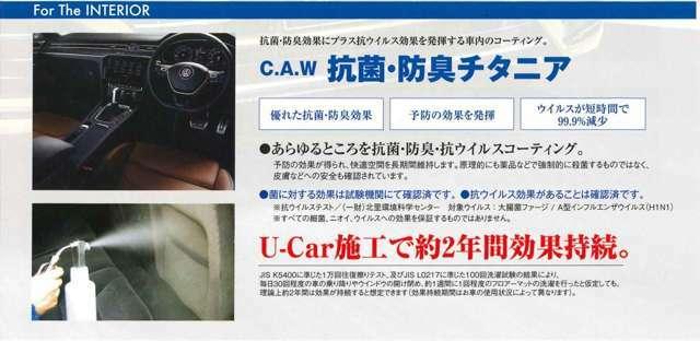オプションで、抗菌・防臭効果にプラス抗ウイルス効果を発揮する車内のコーティング【C.A.W 抗菌・防臭チタニア】も施工可能です。