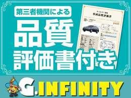 当車両は安心の 品 質 評 価 書 付きとなります♪第3者機関によるしっかりとした検査を受けた車両ですので車両状態が不安な方にも安心してお乗りいただけます♪
