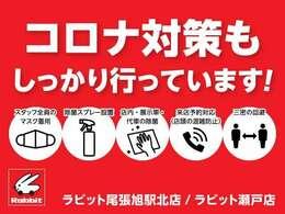 店内・展示場・車両、敵的な除菌スタッフのマスク着用や査定時に手袋・シートカバーを使用して実施を行っております。