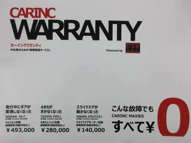 Bプラン画像:高額な修理にも対応の修理費用を車両価格までカバー致します!