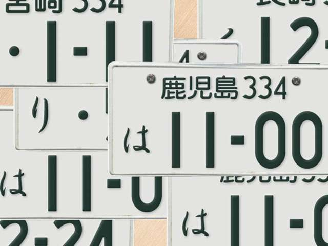 Aプラン画像:お客様のお好きなナンバーをつけて納車致します☆※取得できないナンバーもございますのでその際はご了承くださいませ。