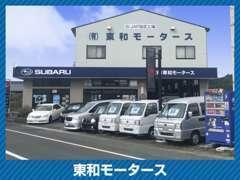 鳥取県岩美郡の東和モータースです!ご来店の際は事前にお電話いただけると幸いです。
