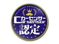 当店ではAISによるカーセンサー認定をお付けすることが可能です。ご希望あればご相談ください。