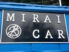 車を購入したい未来の夢を叶えるミライカー店