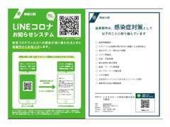 神奈川県が実施しているチェックリストに則り、感染予防対策を実施しております。詳しくは神奈川県HPをご覧ください。