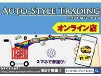 オートスタイルトレーディング オンライン店/株式会社オートスタイルトレーディング null