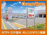 NTPトヨタ信州 オレンジタウン筑摩