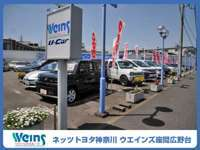Weins ウエインズ座間広野台店/ネッツトヨタ神奈川(株)