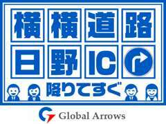 アクセス良好☆横浜横須賀道路【日野IC】降りて、右折してスグです!!