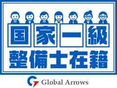 当社グローバルアローズは国家1級整備士在籍で安心です☆