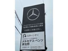 全国屈指の豊富な在庫心行くまでメルセデス・ベンツ車をご覧くださいませ!!