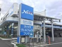 Weins ウエインズ上鶴間店/ネッツトヨタ神奈川(株)