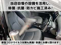 新型コロナウイルスも撃退!!車内も清潔にご納車させて頂きます♪